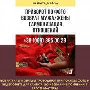 Будь-яка магічна допомога в Києві