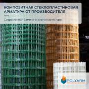Композитная арматура и кладочная сетка от Polyarm
