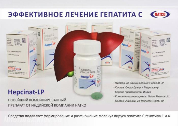 организации рекламу эфективное новейшее лекарство гепатит с один крупнейших операторов
