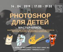Master class for kids graphic design