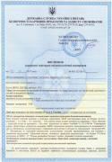 Services on registration of the certificate of conformity. The conclusion of SES