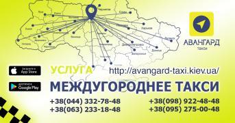 """Taxis in Kiev """"vanguard"""""""